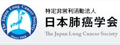 肺癌診療ガイドライン2018年版