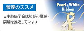 禁煙のススメ 日本肺癌学会は肺がん撲滅・禁煙を推進しています
