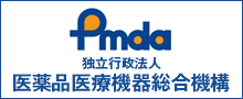 独立行政法人医薬品医療機器総合機構