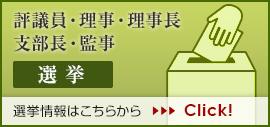 評議員・理事・理事長・支部長・監事選挙