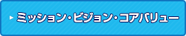 ミッション・ビジョン・コアバリュー
