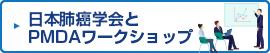 日本肺癌学会とPMDAワークショップ