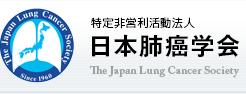 特定非営利活動法人日本肺癌学会