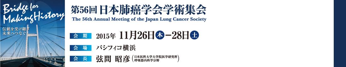第56回日本肺癌学会学術集会